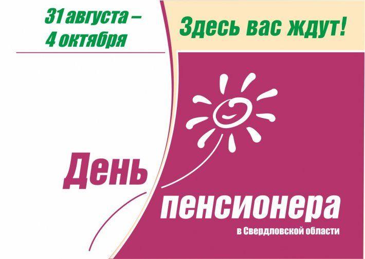 В Свердловской области стартовал месячник в честь Дня пенсионера