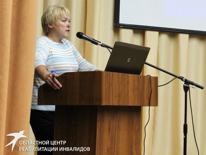 Обучение современным аспектам социальной реабилитации инвалидов. Первая сессия
