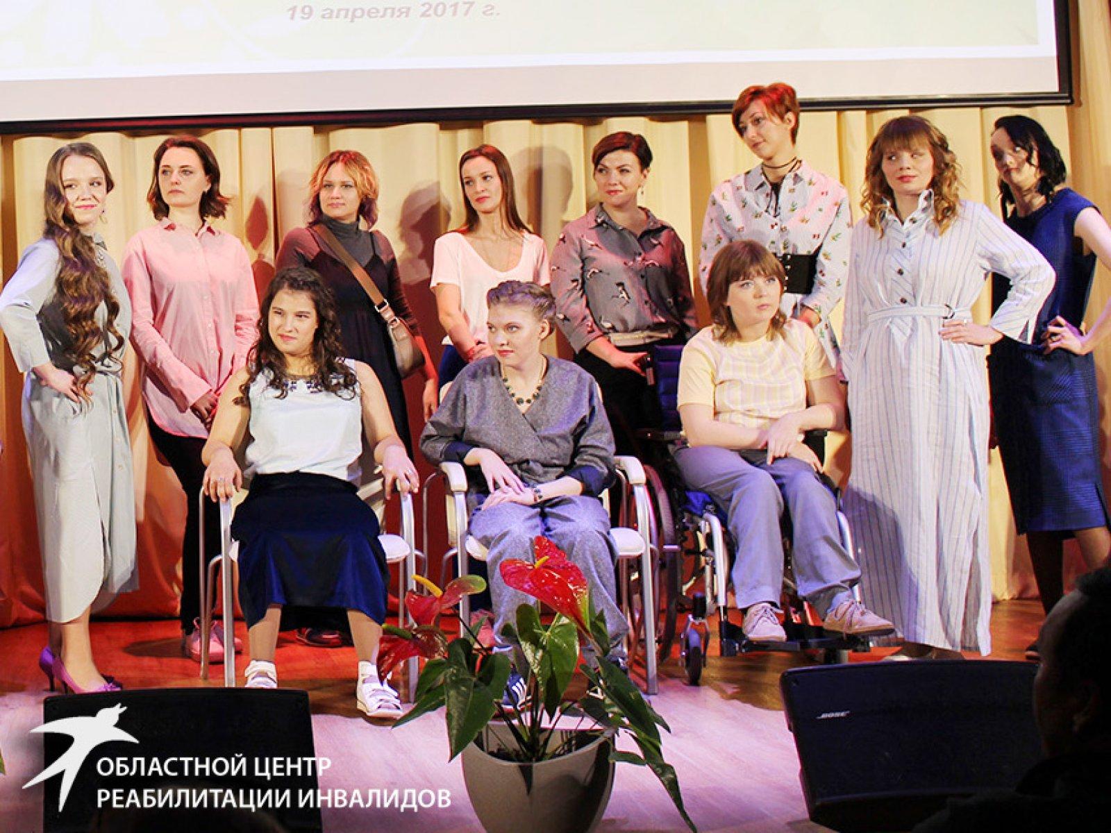Первый в истории Областного центра реабилитации инвалидов Форум особенной красоты