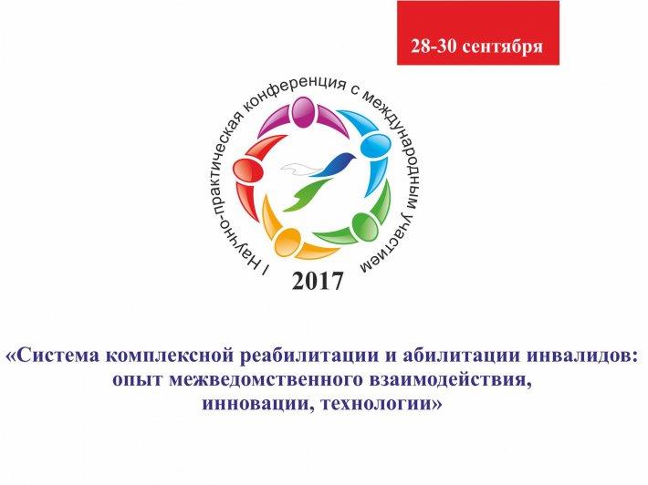 В Екатеринбурге пройдет I Научно-практическая конференция с международным участием по системе комплексной реабилитации и абилитации инвалидов