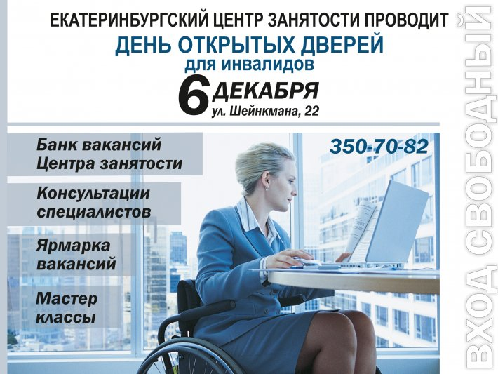 В Екатеринбургском центре занятости пройдут мероприятия, приуроченные к Международному дню инвалидов