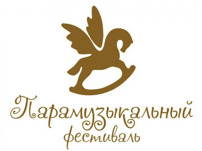 Успей подать заявку на участие во Всемирном Парамузыкальном фестивале
