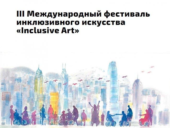 Прими участие в фестивале инклюзивного искусства