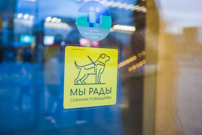 В Екатеринбурге презентовали проект по созданию доступной и дружелюбной среды для владельцев собак-поводырей