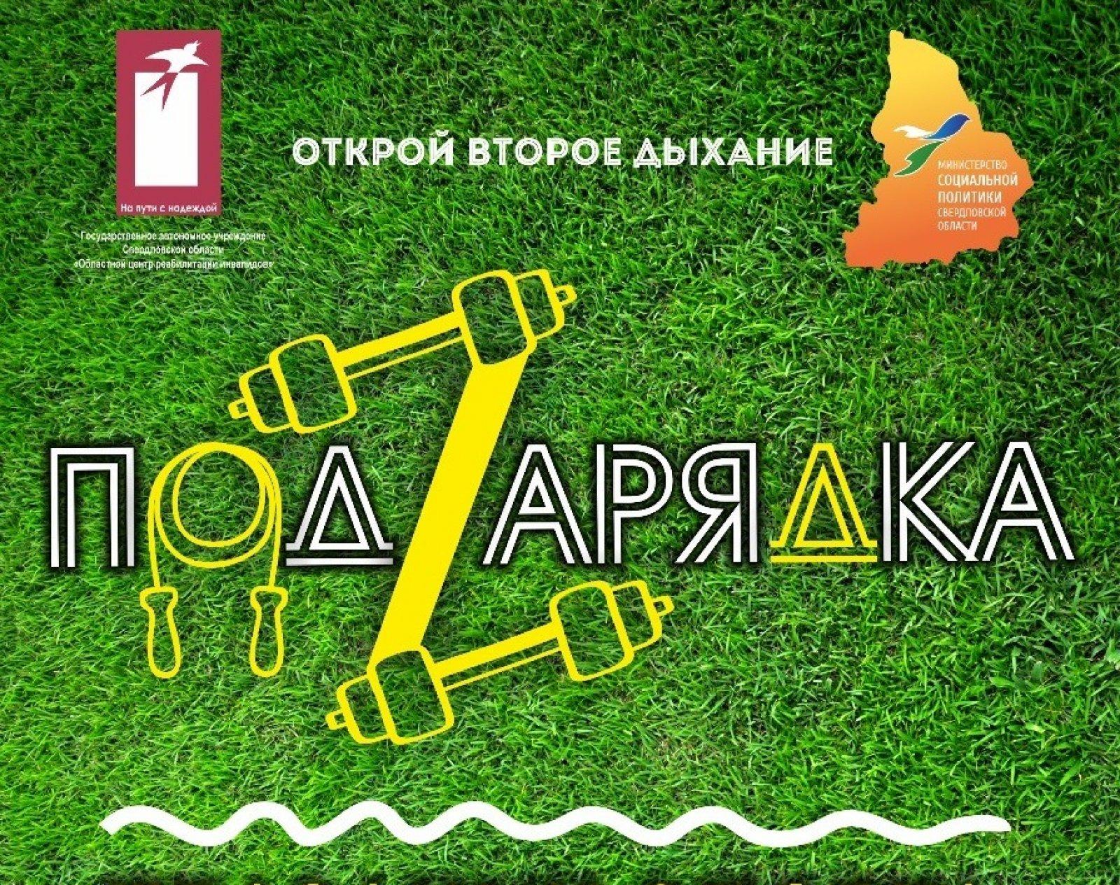 В парке Маяковского пройдет большой спортивный праздник «ПодZарядка»