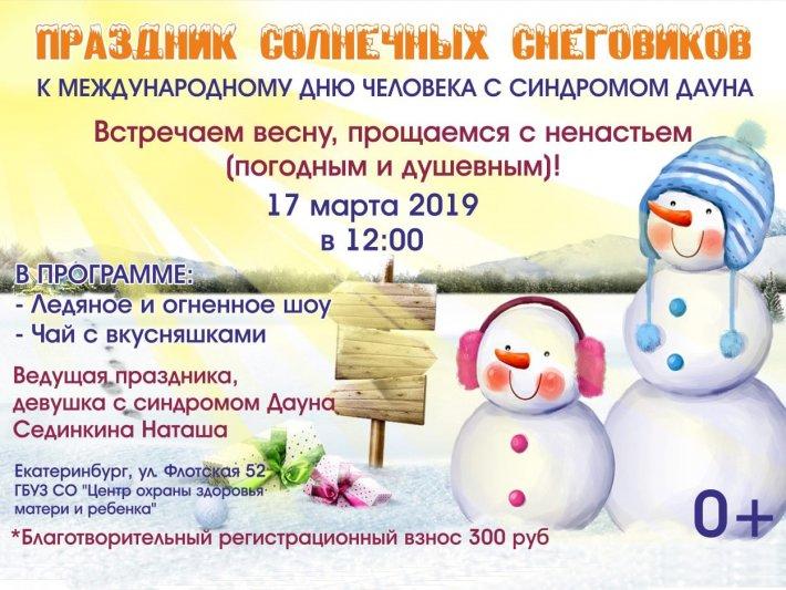 Праздник «Солнечных снеговиков»