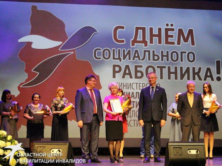 Награждены лучшие работники организаций социального обслуживания населения Свердловской области