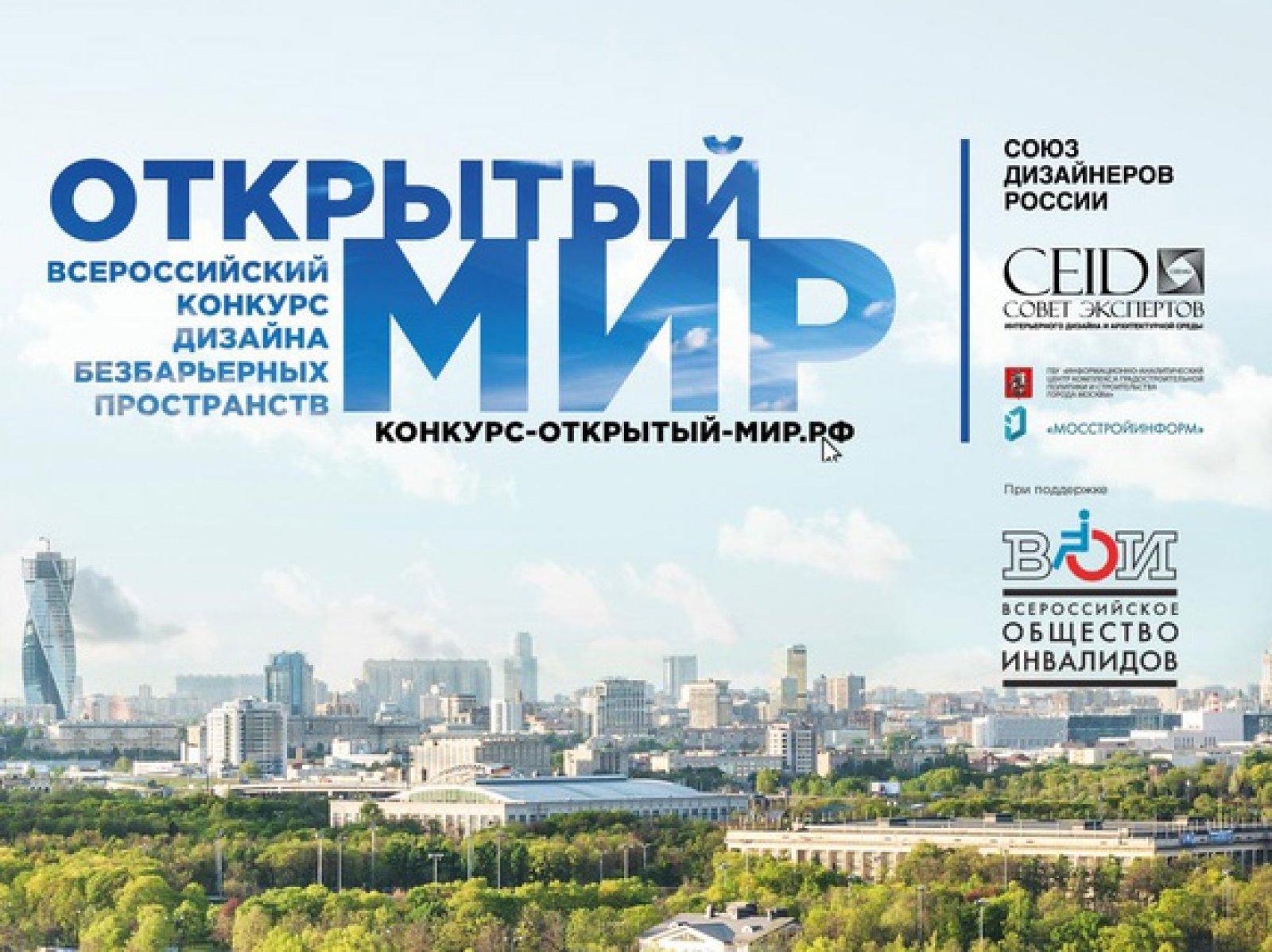 Первый национальный конкурс дизайна безбарьерных пространств «Открытый мир»