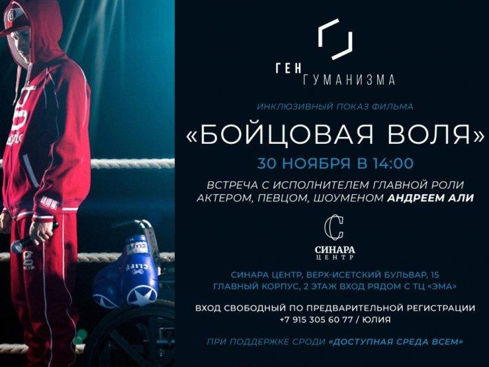 В Екатеринбурге состоится первый инклюзивный показ фильма «Бойцовская воля» и творческая встреча с исполнителем главной роли