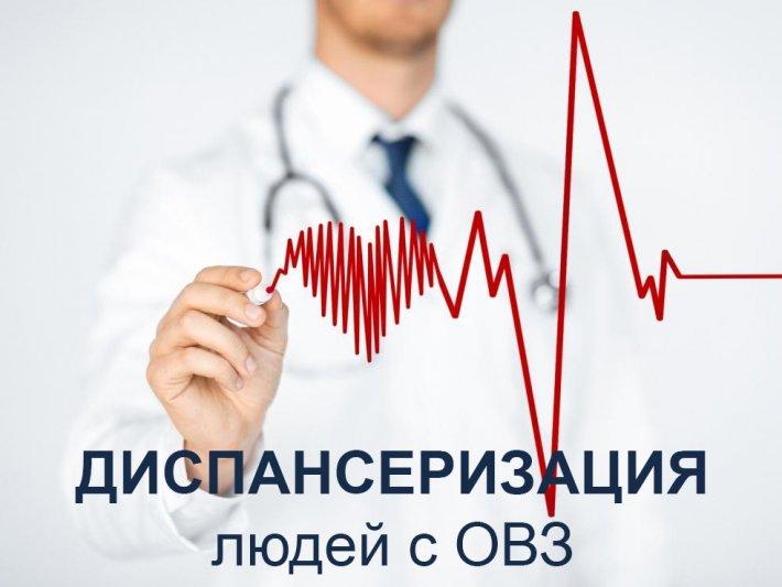 В Екатеринбурге пройдет диспансеризация людей с инвалидностью
