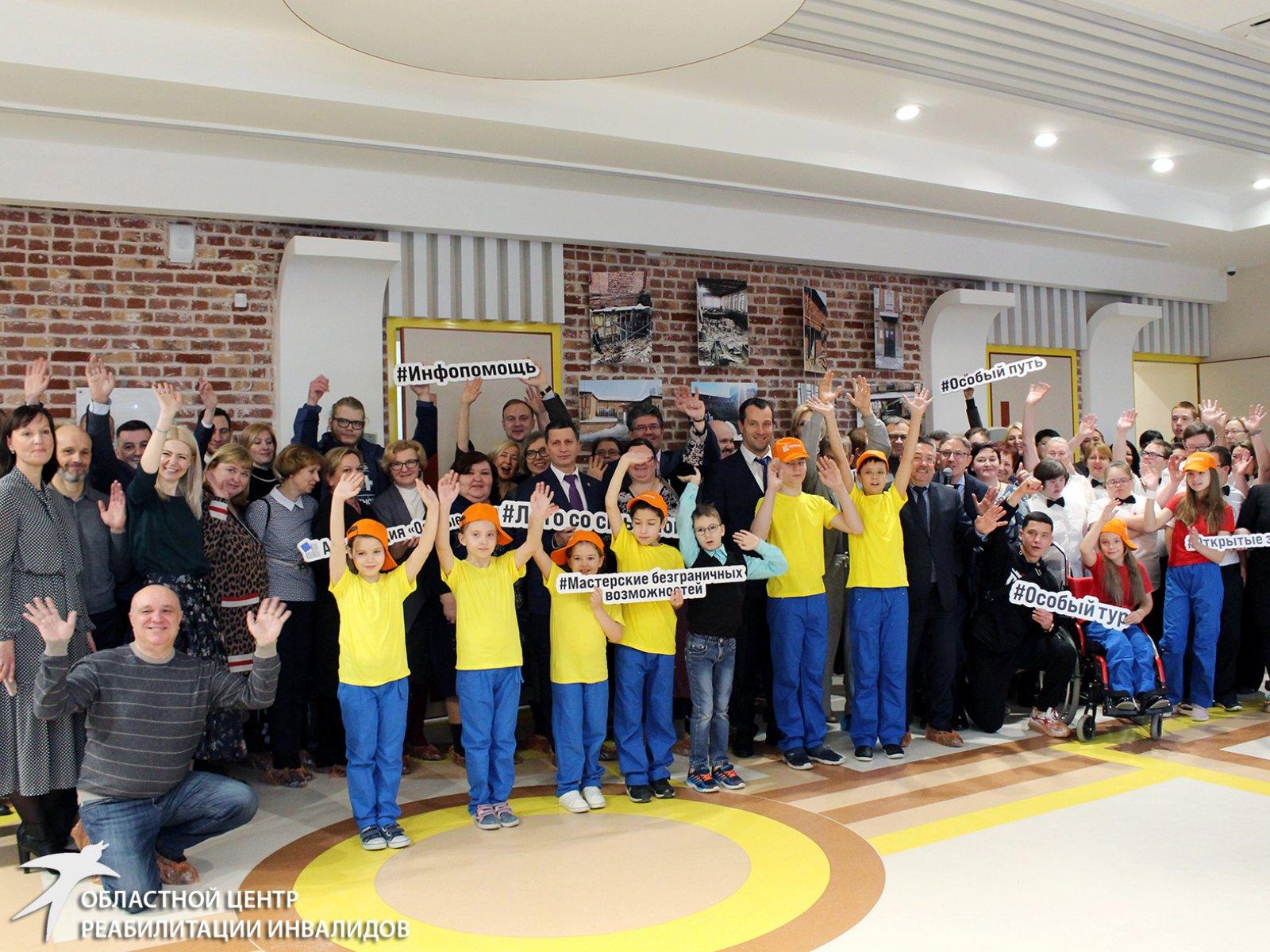 В Международный день инвалидов в Екатеринбурге открылся социальный центр для людей с ограниченными возможностями здоровья