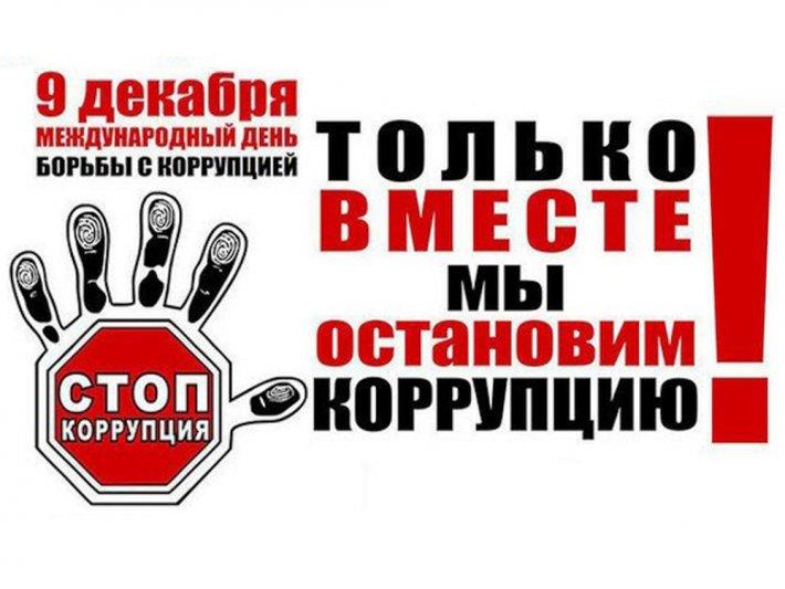 В ОЦРИ пройдут мероприятия, посвященные Международному дню борьбы с коррупцией