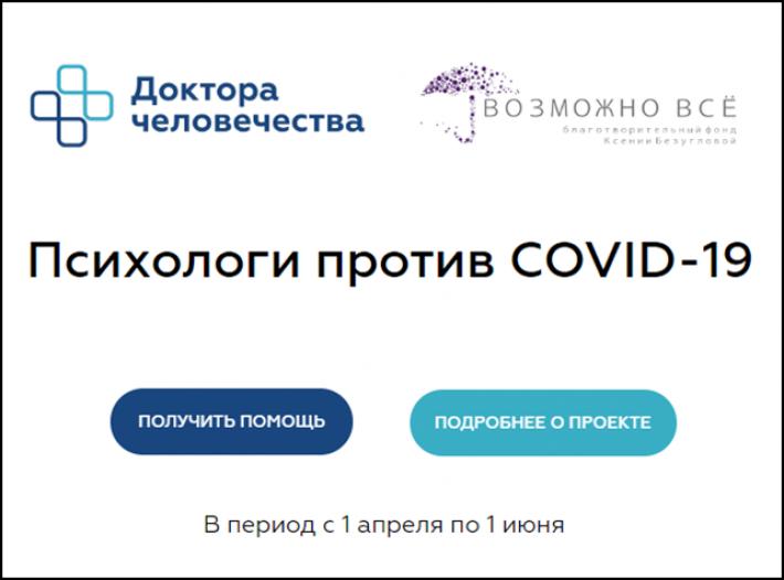 Психологи против covid-19