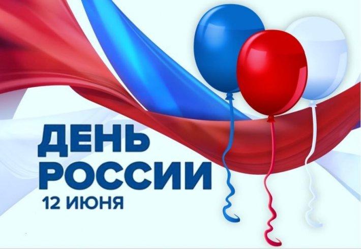 Коллектив Областного центра реабилитации инвалидов поздравляет всех с Днем России!