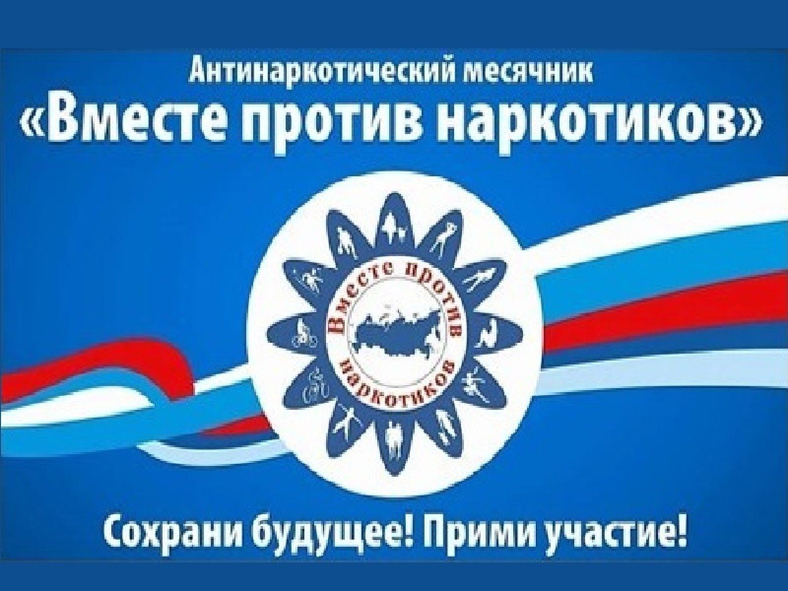 В Свердловской области проходит Всероссийский месячник антинаркотической направленности
