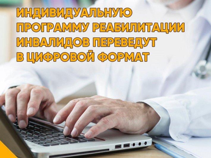Со следующего года индивидуальную программу реабилитации инвалида полностью переведут в цифровой формат