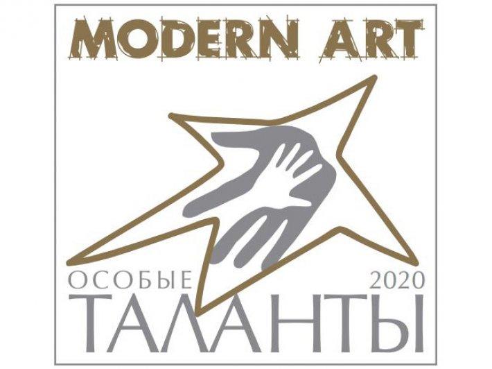 Успей подать заявку на участие в инклюзивном конкурсе искусств «Особые таланты-2020 Modern Art»