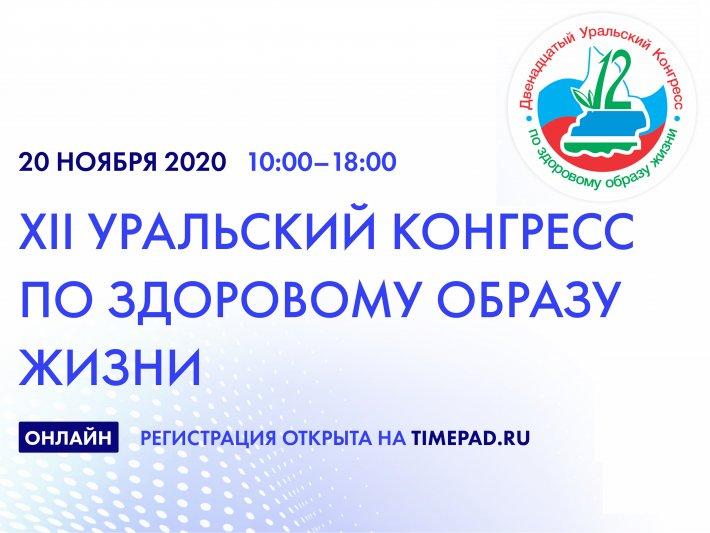 Открыта регистрация на XII Уральский Конгресс по здоровому образу жизни