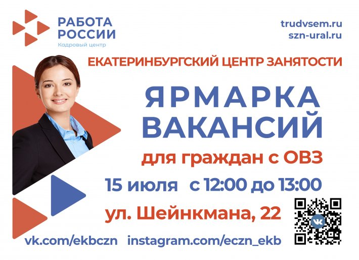 Ярмарка вакансий для граждан с ОВЗ