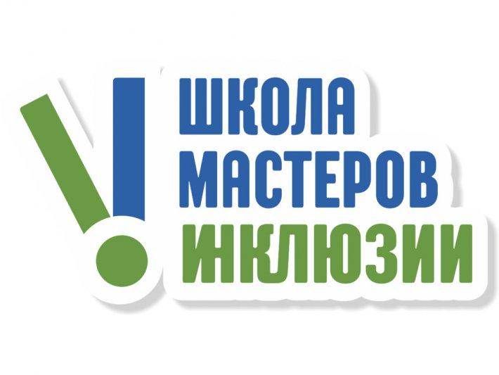 Специалисты Областного центра реабилитации инвалидов приняли участие в Школе мастеров инклюзии