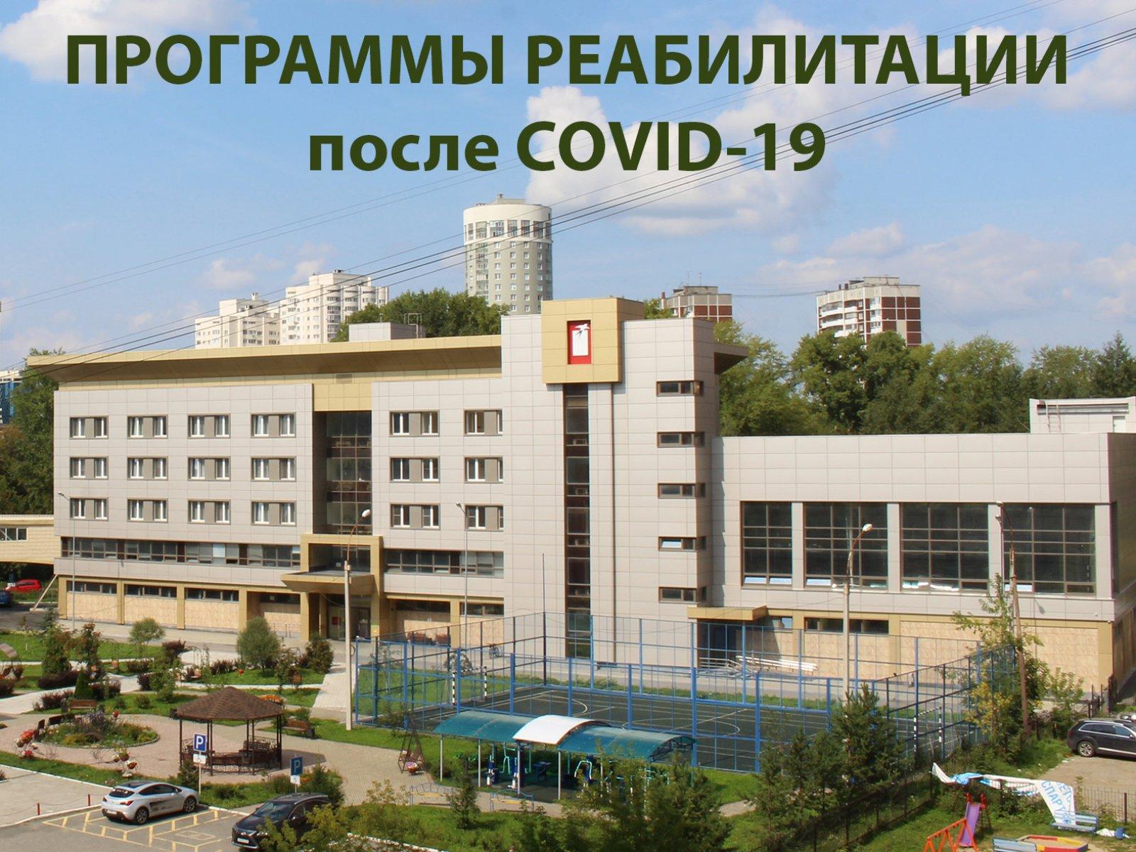 Реабилитация после COVID-19 в Областном центре реабилитации инвалидов