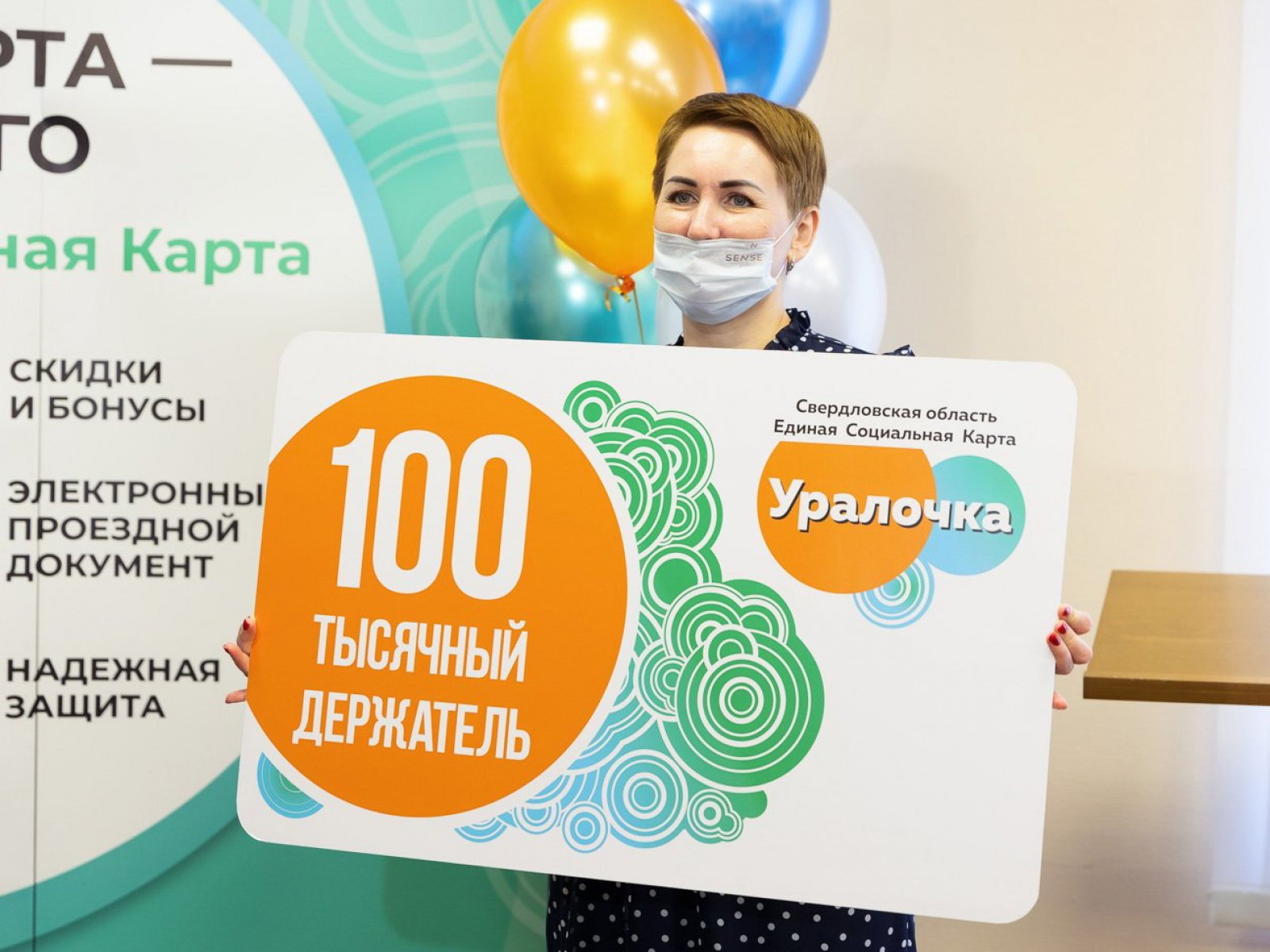 Юбилейную 100-тысячную Единую социальную карту оформили в Свердловской области