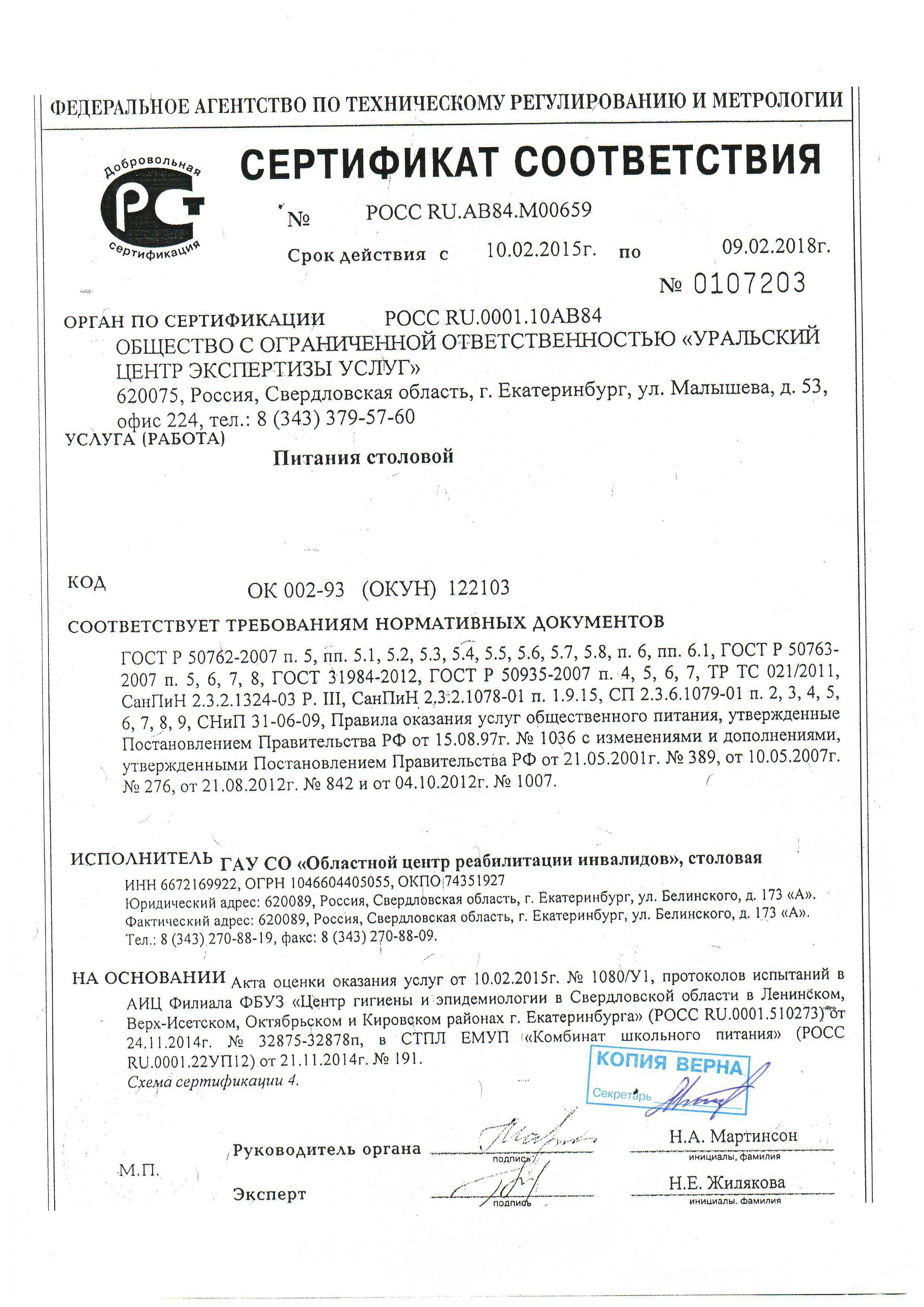 Сертификат соответствия по услуге питания столовой